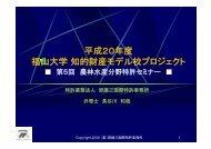 平成20年度 福山大学知的財産モデル校プロジェクト - 原謙三国際特許 ...