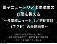 E - 神岡宇宙素粒子研究施設 - 東京大学