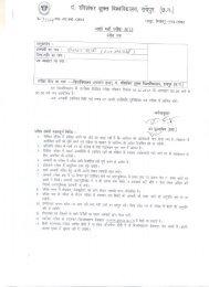 List of Candidates for the post of Maali - Pt. Ravishankar Shukla ...