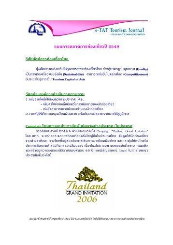 แผนตลาดการท่องเที่ยว ปี 2549 - eTATjournal.com