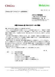 米国CIMda ta 社P DM セミナーのご報告 - メタリンク株式会社(MetaLinc ...