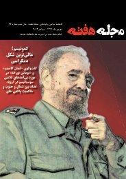 کمونیسم؛ عالی ترین شکل دمکراسی - Ketab Farsi