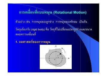 การเคลื่อนที่แบบหมุน(Rotational Motion)