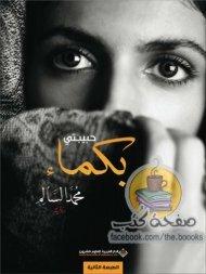 حبيبتي-بكماء-محمد-السالم3