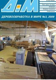 ДЕРЕВООБРАБОТКА В МИРЕ ¹3, 2009