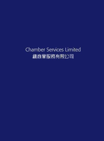 總商會服務有限公司 - The Hong Kong General Chamber of Commerce