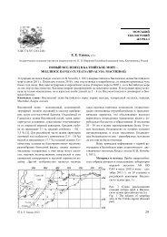 29 Е. Е. Ежова, к.б.н. - IBSS Institutional Repository