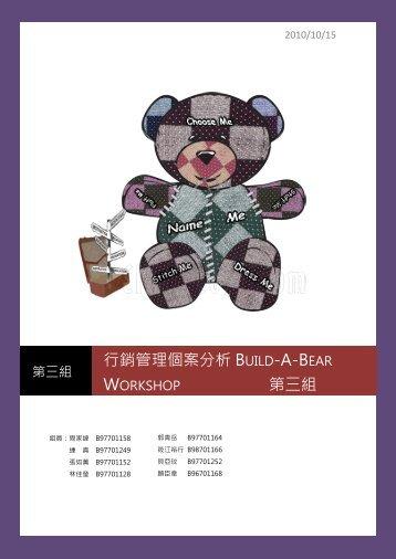 行銷管理個案分析Build-A-Bear Workshop 第三組