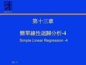 簡單線性迴歸分析 - 銘傳大學