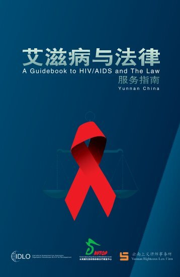 A Guidebook to HIV/AIDS and The Law