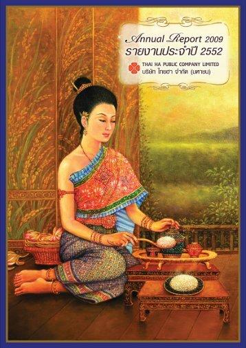 รายงานประจำปี 2552 - THAI HA Public Company Limited.