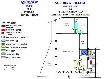 聖約翰學院 - Safety.hku.hk