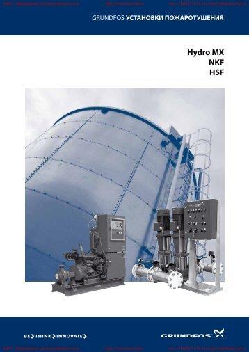 Установки пожаротушения: Hydro MX, NKF, HSF