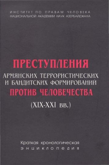 Преступления армянских террористических и ... - Erevangala500