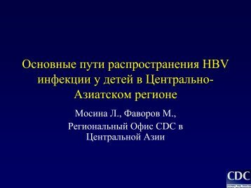 Основные пути распространения HBV инфекции у детей в ...