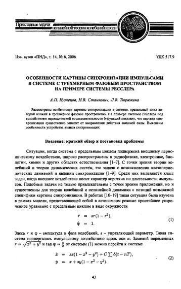 Изв. вузов «ПНД», т. 14, На 6, 2006 УДК 517.9 - Саратовская ...