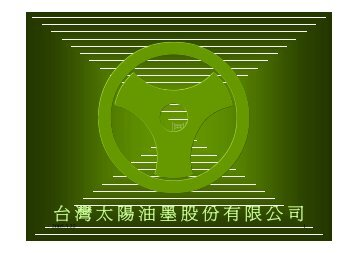台灣太陽油墨股份有限公司