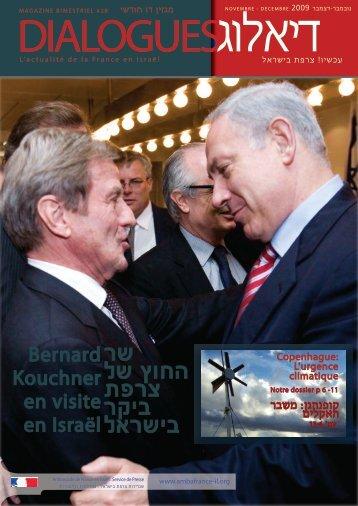 שר החוץ של צרפת ביקר בישראל - Ambassade de France