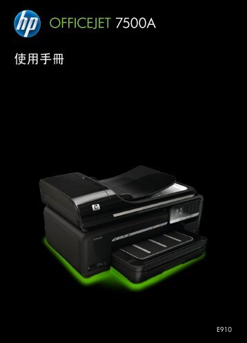 HP Officejet 7500A (E910) e-All-in-One series User Guide – ZHTW