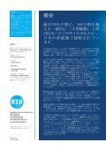 EIA-Toxic-Catch-Japanese-med-res - Page 2