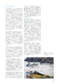 EIA-Toxic-Catch-Japanese-med-res - Page 5