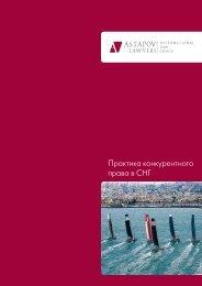 Практика конкурентного права в СНГ - AstapovLawyers