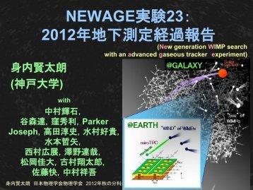 NEWAGE実験23: 2012年地下測定経過報告
