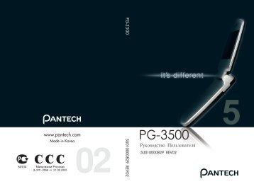 Инструкция Pantech PG-3500 - CNews.ru