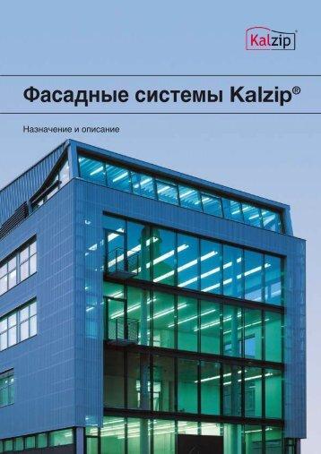 Фасадные системы Kalzip