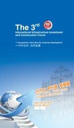 3rd IIICF Brochure - 国际基础设施投资与建设高峰论坛
