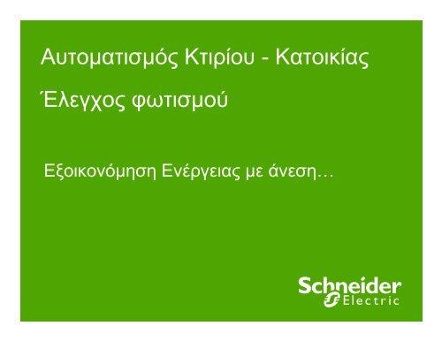 Κατεβάστε την αναλυτική παρουσίαση της ... - Schneider Electric