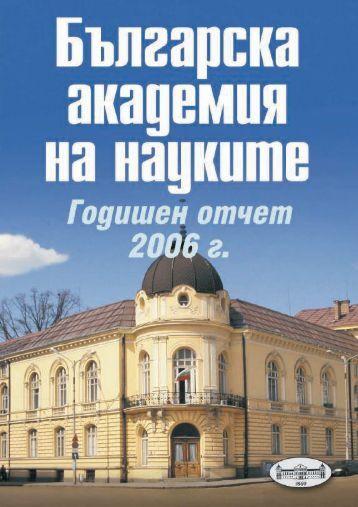 Годишен отчет 2006 - Българска Академия на науките