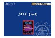 第13讲干细胞 - CC - 上海交通大学