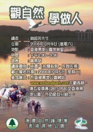 Learn from Nature - Hong Kong Bird Watching Society