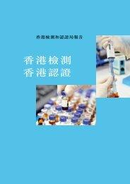 香港檢測和認證局報告