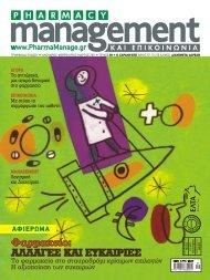 Μάρτιος 2011 - 12mb - pharmacy management και επικοινωνια