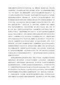 畜產種原基因庫 - Page 3