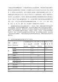畜產種原基因庫 - Page 4