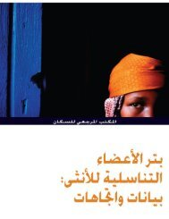 Arabic - Population Reference Bureau
