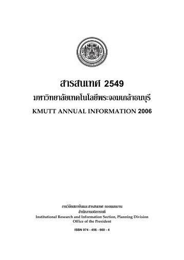 สารสนเทศ 2549 - kmutt