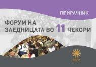 Прирачник форум во заедницата во 11 чекори - Zels