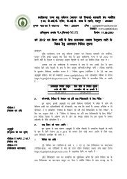 Hindi - Chhattisgarh Minor Forest Produce Co-Operative Fedration Ltd.