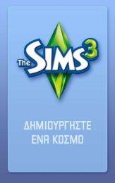 Οικόπεδα The sims 3 World Adventures