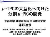 μ-TPCの大型化へ向けた 分割μ-PICの開発 - 宇宙線研究室 - 京都大学