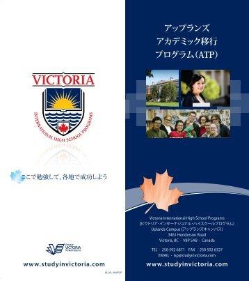 アップランズ アカデミック移行 プログラム(ATP) - Victoria International ...