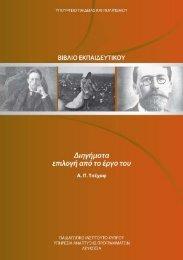 Διηγήματα, επιλογή από το έργο του Α. Π. Τσέχοφ