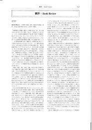 書評 - B。。k Review フ。3 - 鹿児島大学総合研究博物館