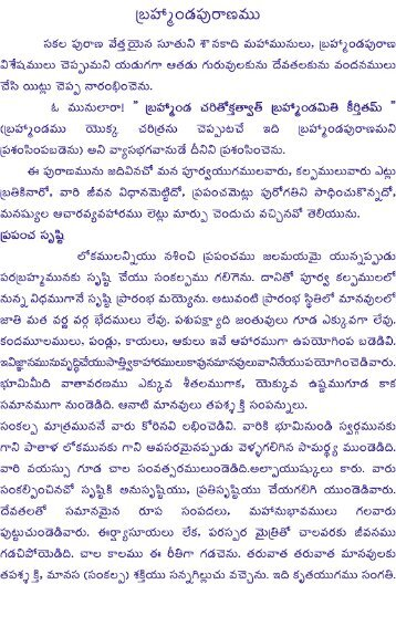 Brahmanda puranam - Greater Telugu website