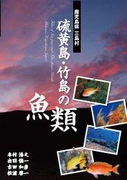 Untitled - 鹿児島大学総合研究博物館