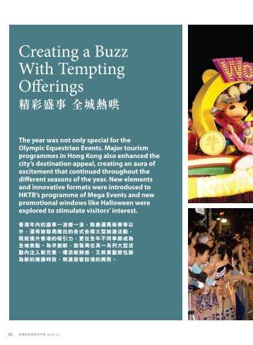 精彩盛事全城熱哄 - Discover Hong Kong